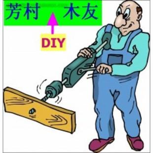 芳村DIY木友