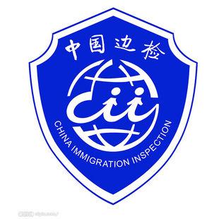 珠海边防检查总站
