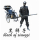 黑祥子-街头艺术家