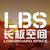 LBS长板空间