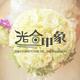 光合印象婚礼电影