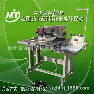 泰州宝菱缝制设备