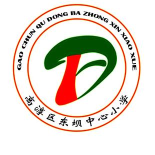 高淳区东坝中心小学