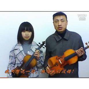 soyoto小提琴
