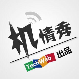 TechWeb机情秀