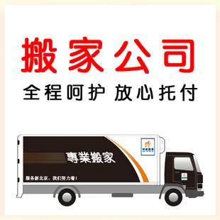 北京兄弟搬家官网