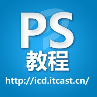 传智播客网页平面学院