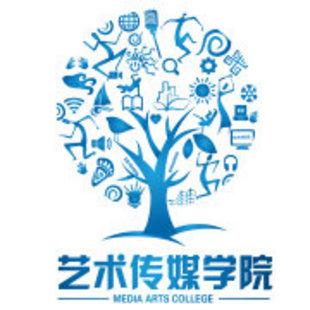 云师大文理学院艺术传媒学院