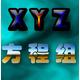 xyz方程组