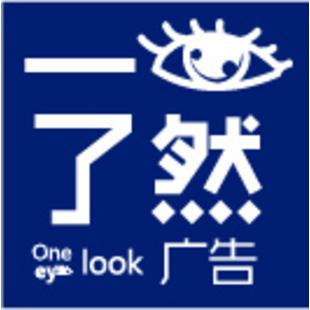 北京一目了然广告视频