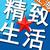 上海精致生活