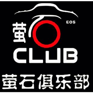 萤石CLUB