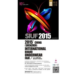 SIUF2015深圳国际品牌内衣展览会