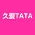 久爱TATA