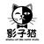 影子猫文化传媒