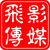 河南飞影传媒