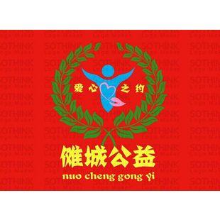 贵州傩城公益协会
