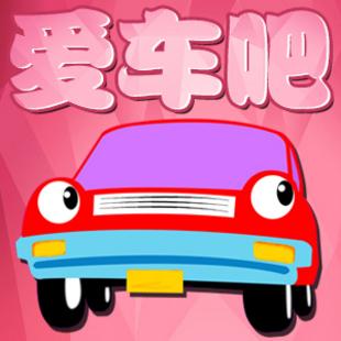 爱车吧汽车用品网
