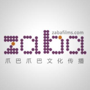 爪巴爪巴Zabafilms