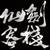 仙剑客栈官方频道