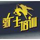 骑士培训-周媛