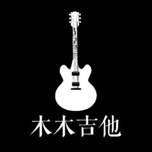 木木吉他网