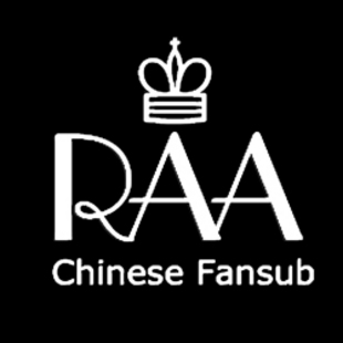 RAA字幕组