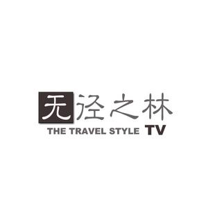 无径之林PathlessTV