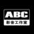 ABC影音工作室