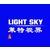 广州升龙灯光