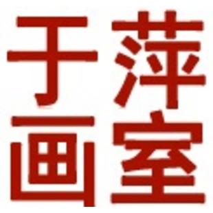 北京于萍画室_官方