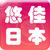悠佳日本网