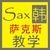 音人而艺-Sax韩