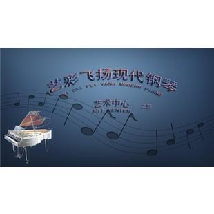 艺彩飞扬钢琴