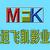 农村导演-迈飞凯影业