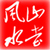 风山水堂-FSST
