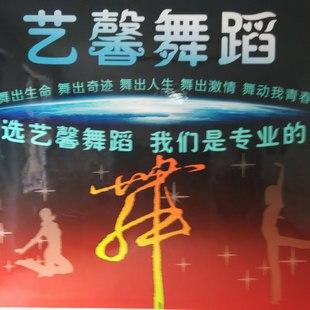 艺馨舞蹈艺术中心
