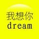梦想在哪里2928379776