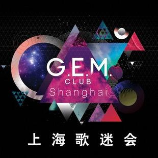 GEM_CLUB_上海
