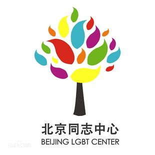 北京同志中心官方视频站