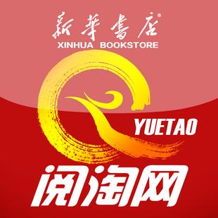 新华书店阅淘网