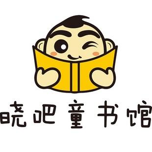 晓吧童书馆