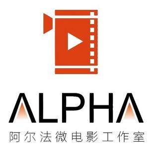 阿尔法微电影工作室