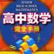 高中数学自学视频