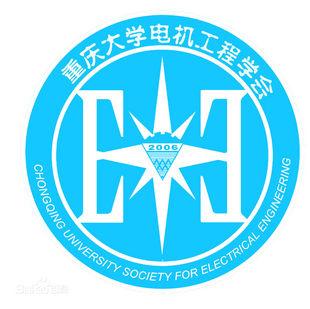 重庆大学电机工程学会