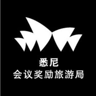 悉尼会议奖励旅游