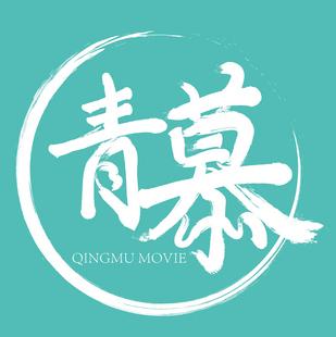 青慕微电影工作室