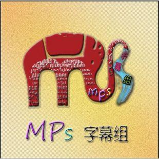 MPs字幕组