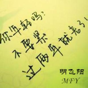 明飞阳_M-F-Y