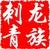 武汉纹身龙族刺青总店